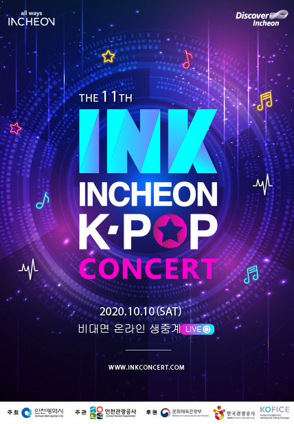 THE 11TH INK INCHEON K-POP CONCERT 2020.10.10(SAT) 비대면 온라인 생중계 LIVE